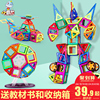 Cassiope magnetic piece building blocks children's toy magnet magnetic 1-2-3-6-8-10 years old boy girl puzzle