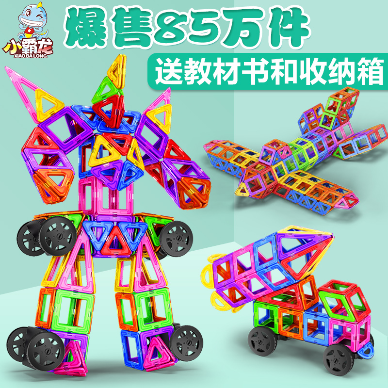 Xiaobalong magnetic piece building blocks children's toys magnet magnet 3-6-7-8-10 years old boy puzzle assembly