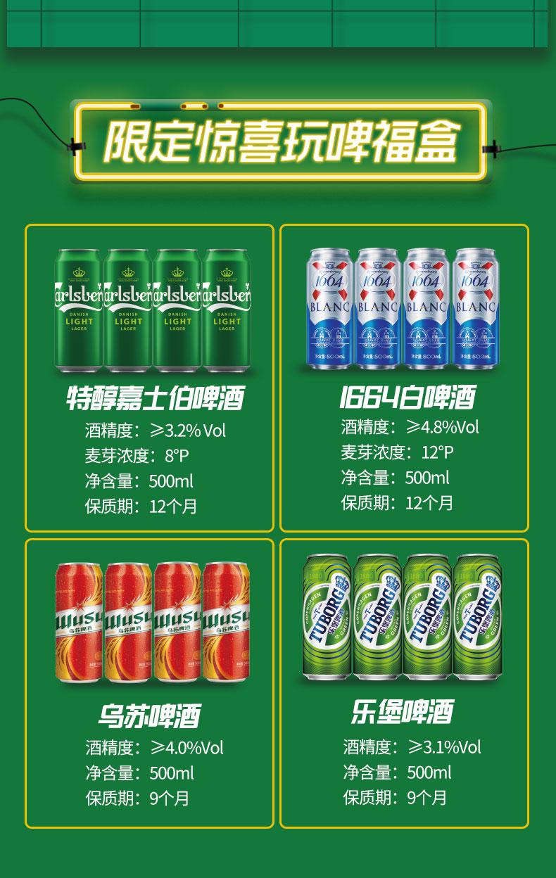 嘉士伯+1664白啤+红乌苏+乐堡 500ml*16罐啤酒听 图4
