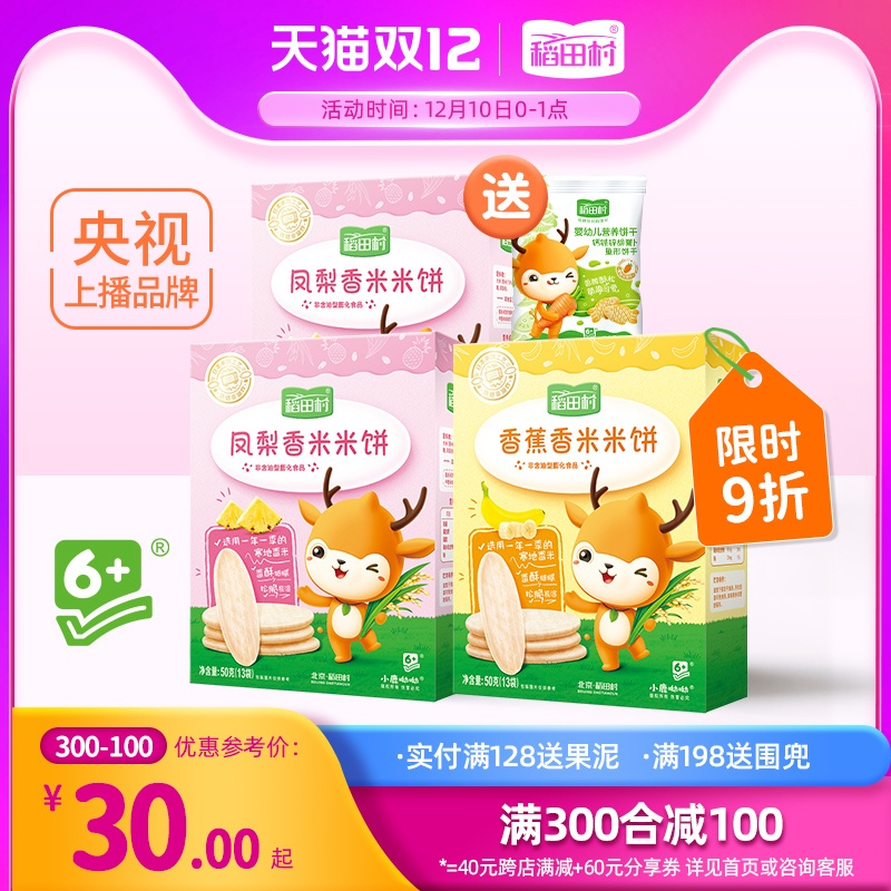Rice village baby rice cake 3 boxes of children's teeth grinding stick biscuit snacks to send 6-month-old baby complementary biscuits