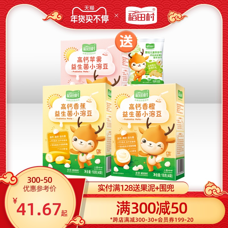 Rice field village yogurt soluble bean 3 boxes of non-added sucrose soluble bean fruit baby snacks to send 6 months baby supplements