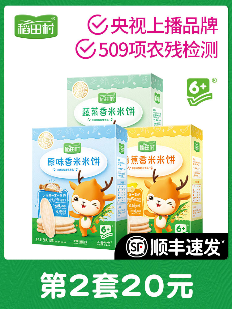 Daotian Village Baby fragrant rice rice cake Children's molar snack cookies No added salt does not send 6 months of baby food