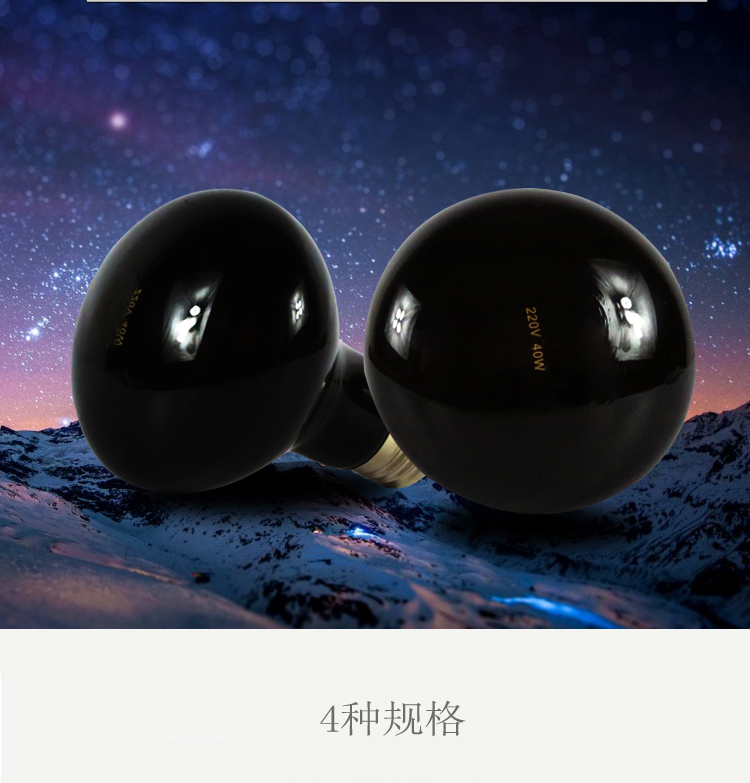 加熱燈泡 爬蟲陸龜蜥蜴uva夜間加熱燈泡爬蟲燈寵物加溫取暖月光夜燈25w 時光機