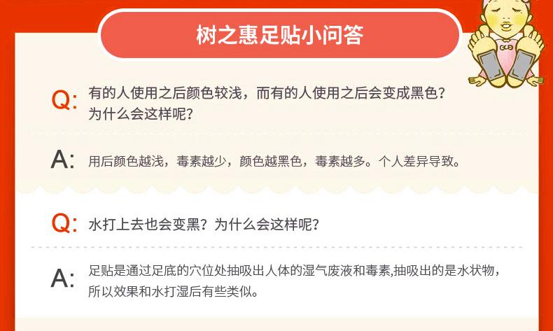 中村足贴详情_13.jpg