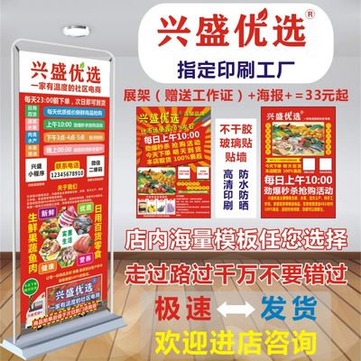 Shengsheng preferred poster sticker leaflet advertising brand Hai Bao iron base door display stand outdoor windproof