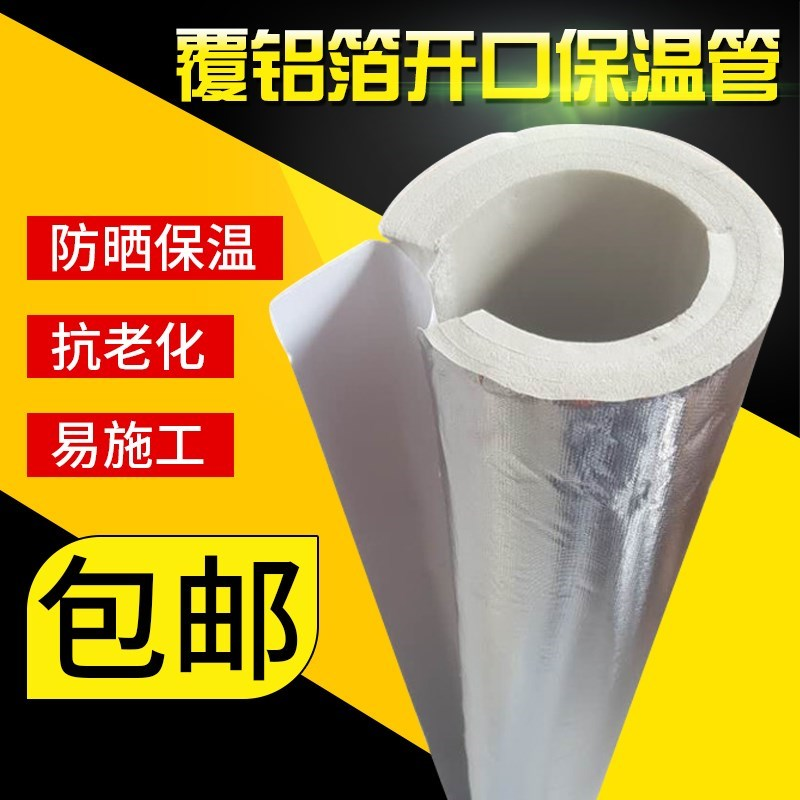 Insulation insulation tube casing anti-freeze tap water 20 protective sleeve 25 outer tube 32 cold-resistant household open casing