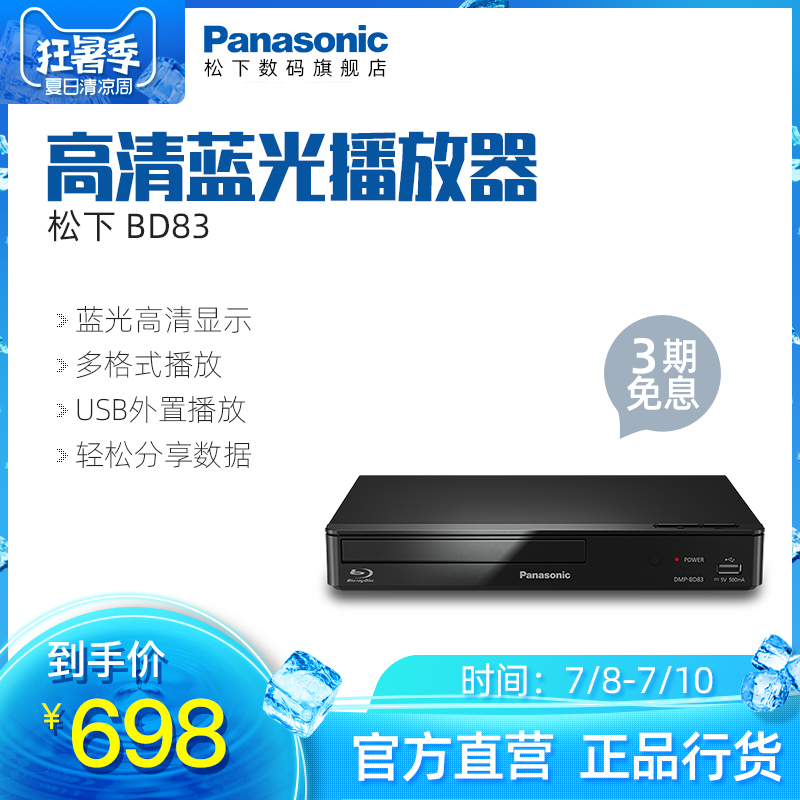 PANASONIC DMP-BD83GK BLU-RAY PLAYER DRIVER UPDATE