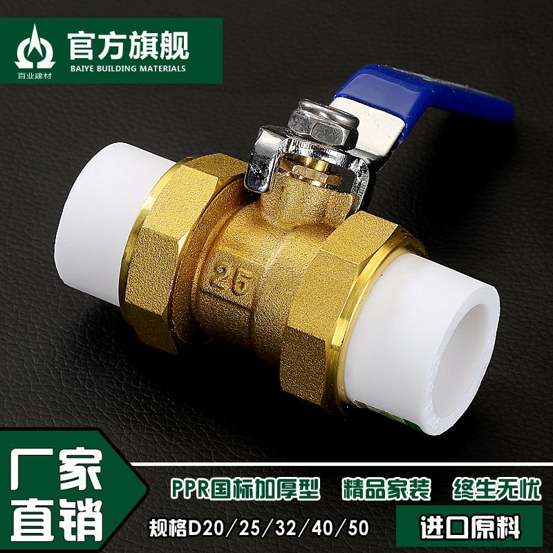 Утепленный полностью Медь PPR водопроводная арматура двуглавый жирный медный шаровой кран горячий расплав переключатель PPR20 25 32