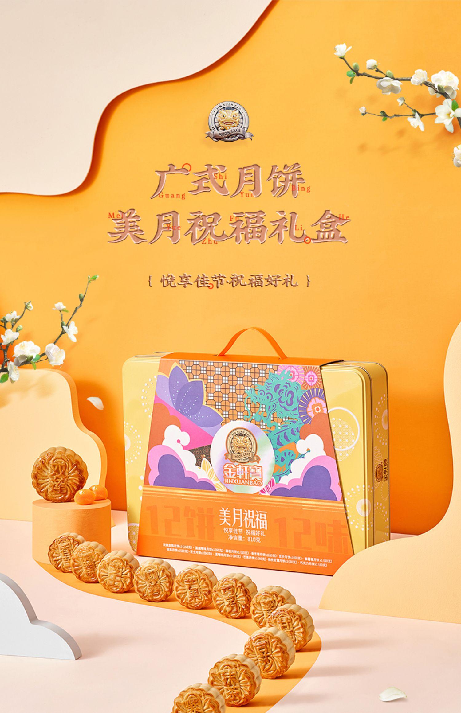 铁盒送礼【金轩宝】网红月饼12饼12味礼盒装1