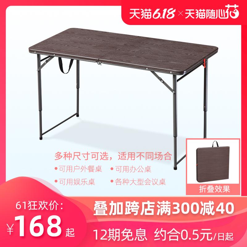 折叠桌椅户外便携式郊游简易桌子简约摆摊长方形长桌野餐家用餐桌