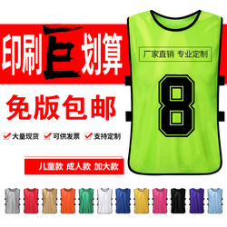 Confrontation clothing basketball football training vest number children's team group clothing expansion vest custom advertising shirt