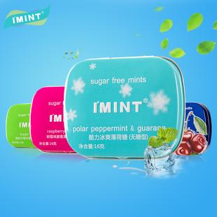 【旗舰店】第二份半价无糖薄荷糖3盒装