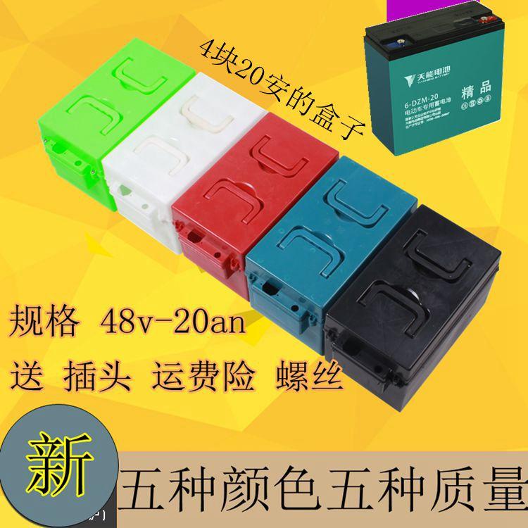 电动三轮车电池盒子电瓶盒48V-20an通用电池保护盒五种颜色加厚盒