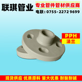 Chemical anti-corrosion PPH single-piece flange sheet Hot melt PPH pipe fittings integrated flange 20 25 32 50