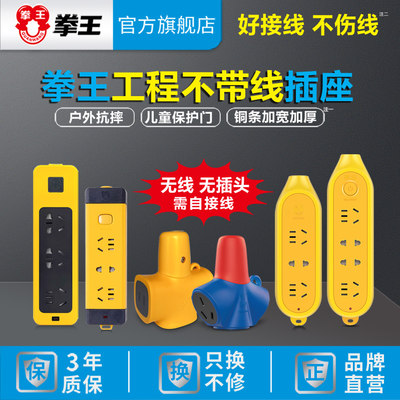 Boxer socket without wire wireless plug-in, multi-function porous engineering wiring board construction land