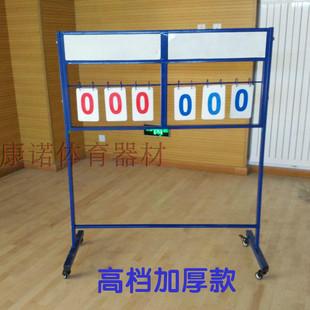 篮球比赛记分牌 篮球比赛用品计分器 可移动可装拆翻分牌 计分架