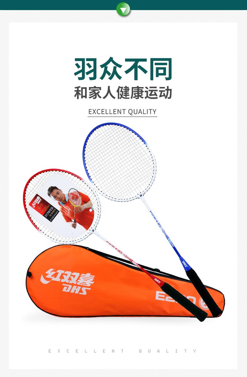 【红双喜】羽毛球超轻耐用型2只