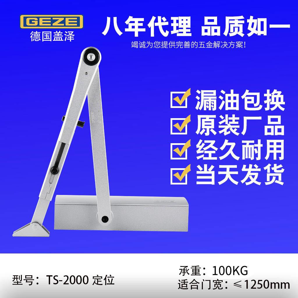 盖泽TS2000闭门器闭合液压定位自动缓冲器90度防火关门器100kg