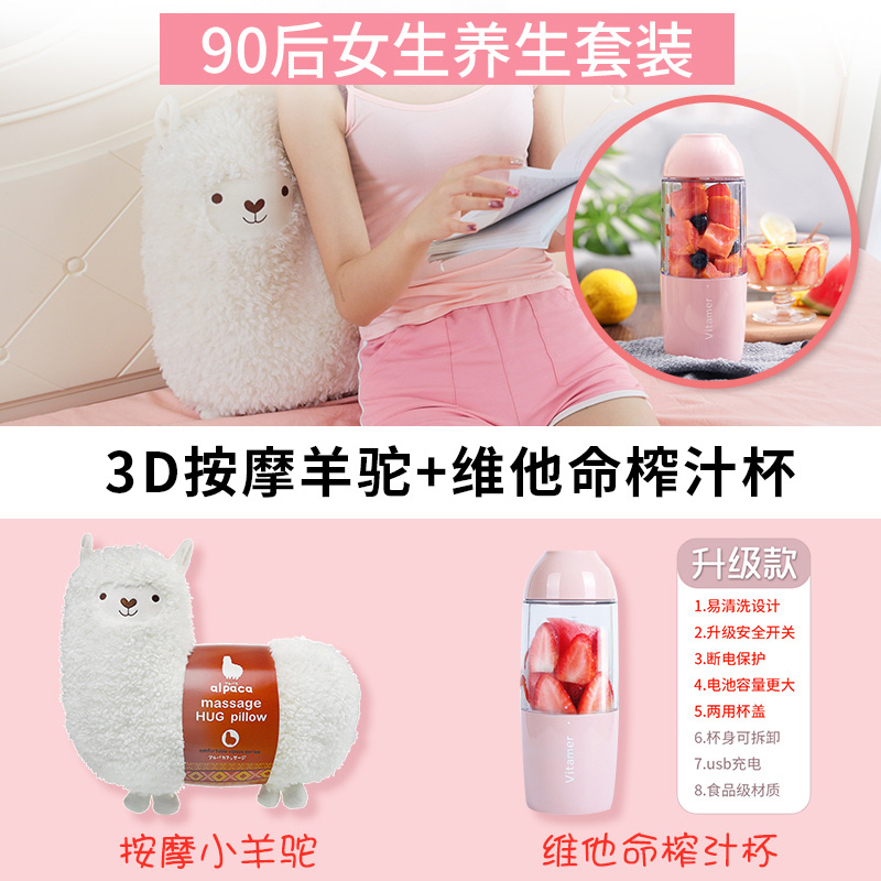 Juice Cup + Massage Alpaca (plug-in model) [90 after the elderly health suit]