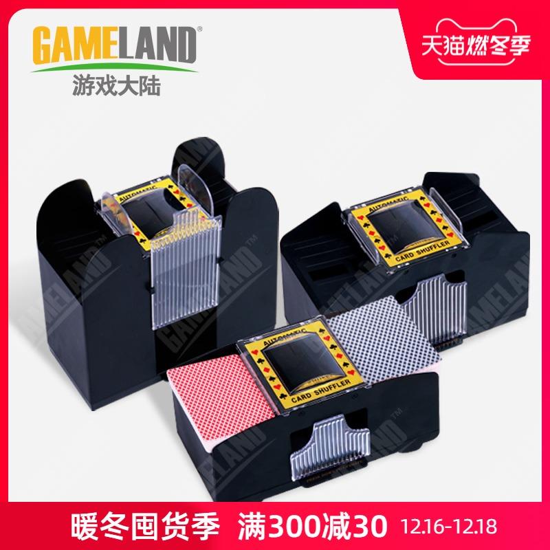 游戏大陆自动洗牌机洗牌器塑料 三国杀1-2付4付6付德州扑克牌配件