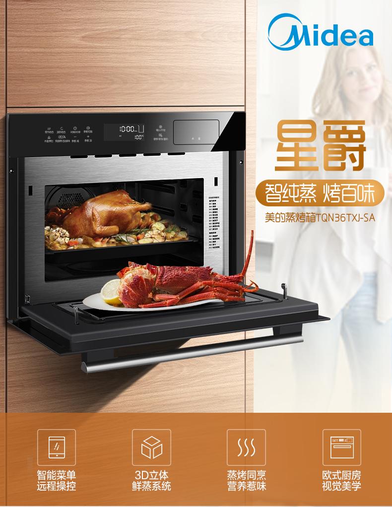 试用说说:Midea-美的 TQN36TXJ-SA嵌入式蒸烤箱评价好不好?整体感觉非常好,效果评测