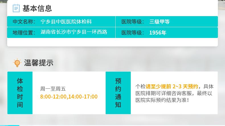 常规体检有哪些项目?湖南长沙宁乡县中医院体检中心公立医院体检套餐