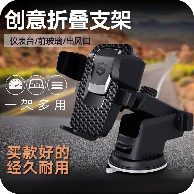 多功能车载手机支架出风口汽车上通用手机导航支架吸盘式车用支撑