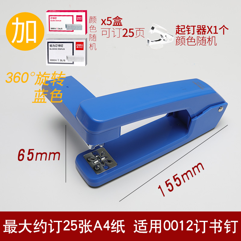 Labor-saving Stapler Blue +5 Boxes Can Be Ordered 25 Pages Staples +1 Nail Remover
