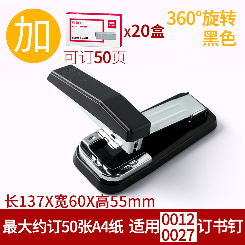 Stapler Black +20 Box Can Order 50 Pages Of Staples + 1 Stapler