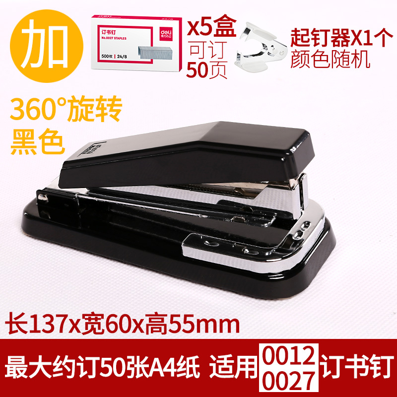 STAPLER BLACK +5 BOXES CAN BE ORDERED 50 PAGES STAPLES +1 NAIL REMOVER