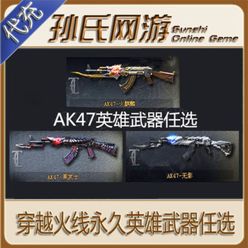 CF Cross Fire hero weapons AK47 Phoenix V artifact groups of black permanent military point coupons 88800