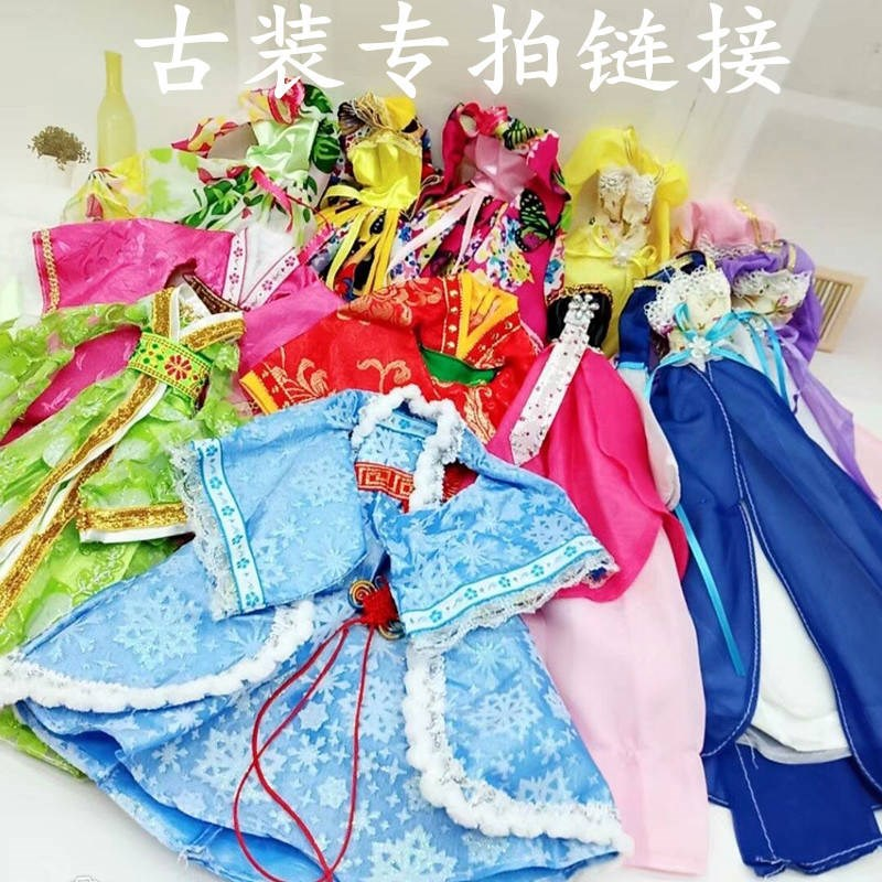 Chinese ancient wind court princess bardot doll costume dress suit a number of national clothing girl toys