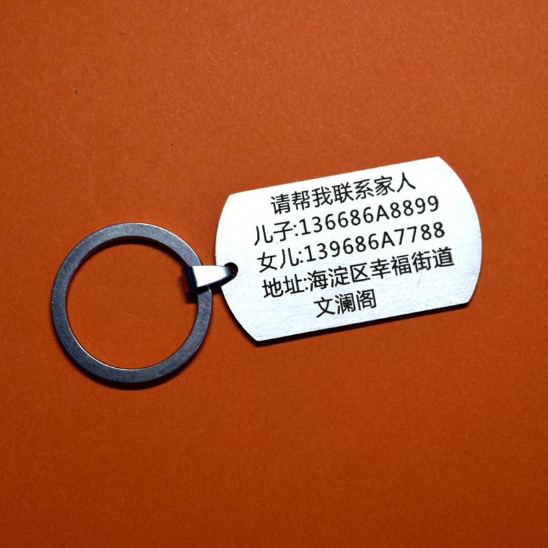 Нержавеющая сталь ключ с застежкой мужские и женские Цепная гравировка слово Индивидуальная деменция номерного знака ключ подвеска