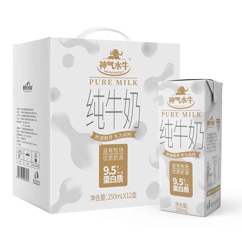 神气水牛纯牛奶250ML*12盒皇氏乳业水牛奶儿童奶早餐奶早餐奶整箱