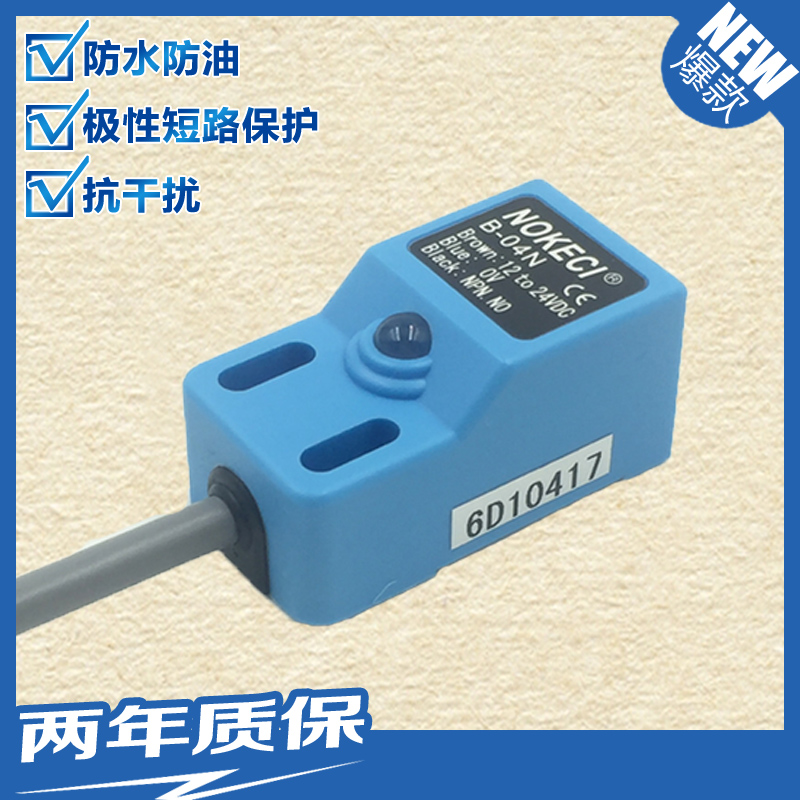 Waterproof and anti-jamming DC three-wire npn normally open square ...
