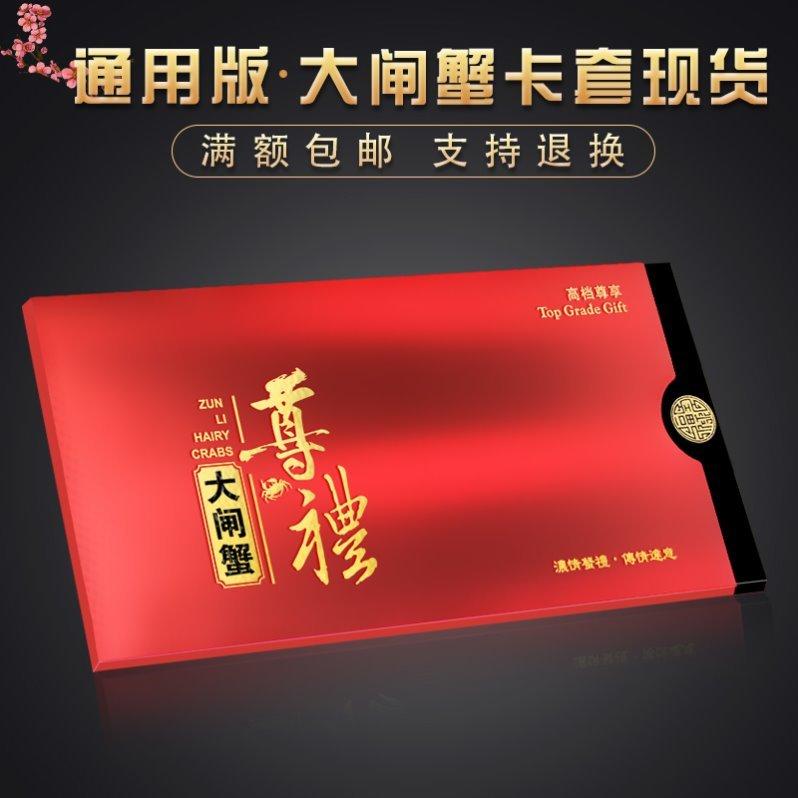 Thiết kế bộ phiếu giảm giá con cua Hộp quà tặng theo yêu cầu của Hồ Dương Trừng - Hộp đựng thẻ