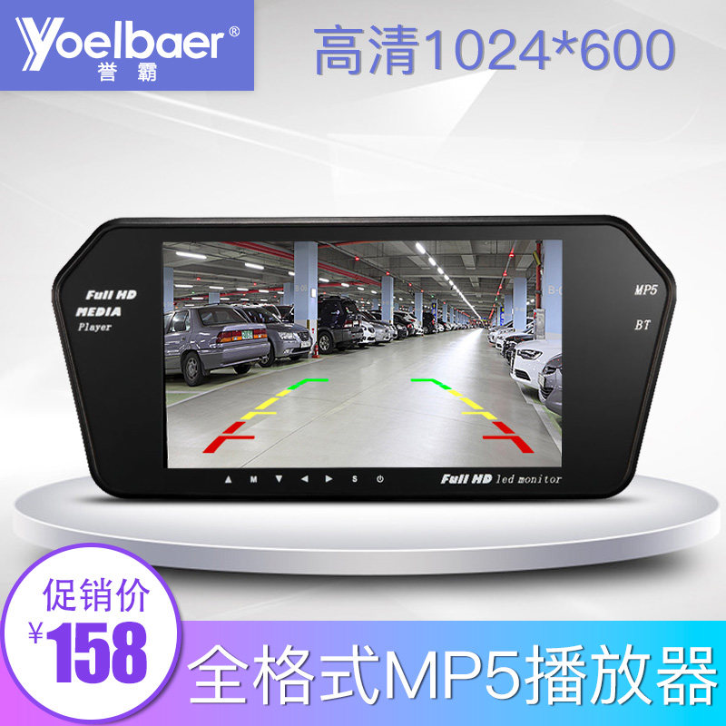 Usd 55 20 Car Mp5 Hd 7 Inch Rearview Mirror Reverse Image Display