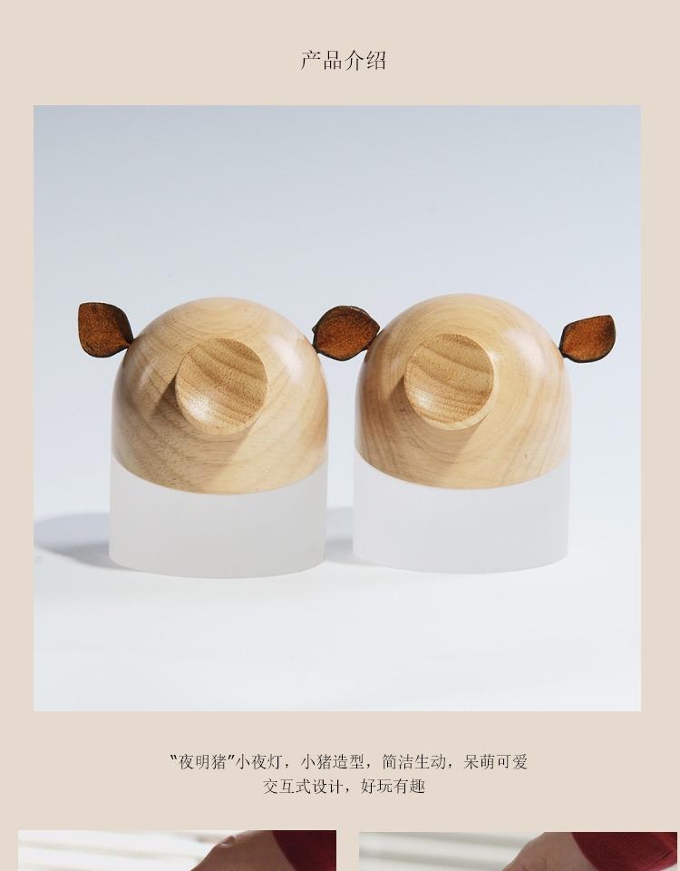 几人设计猪年礼品创意实木母婴护眼小夜灯儿童女生肖礼物可刻字几人设计