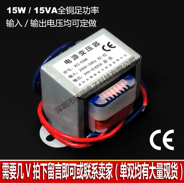 AC 15W low frequency small isolated power supply E i transformer 220V  variable 6V to 7 5V 9V 12V single and double