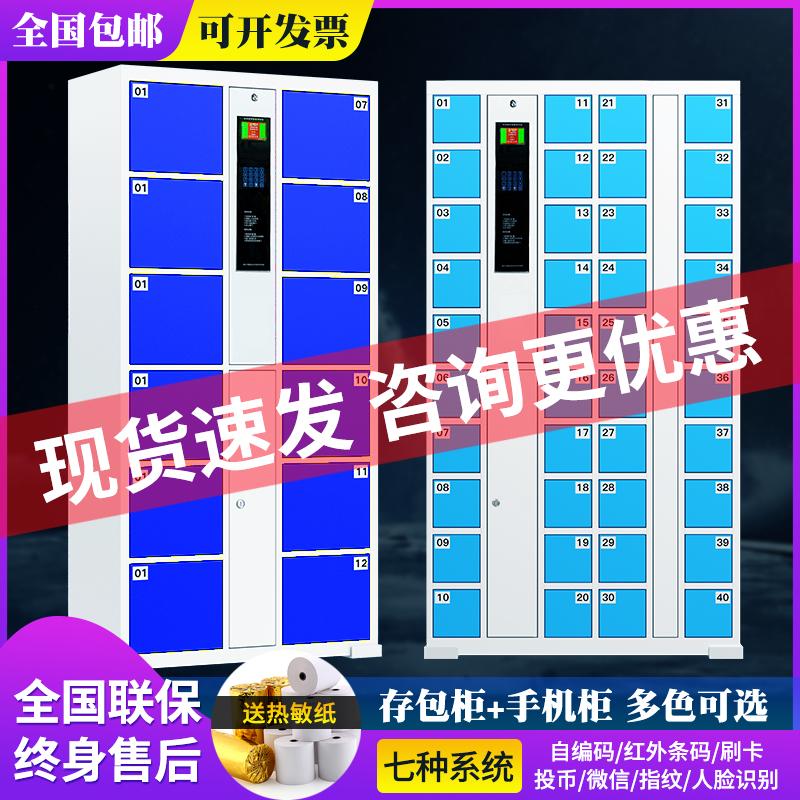 Supermarket electronic storage cabinet Shopping mall storage cabinet Bar storage cabinet Infrared bar code intelligent storage mobile phone charging cabinet