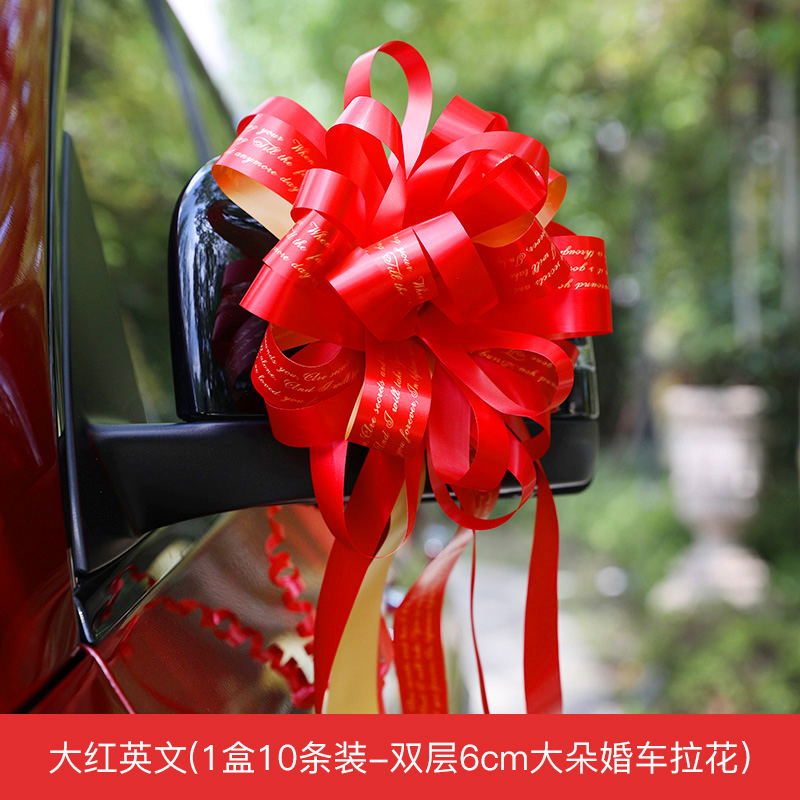[2. STRONGLY RECOMMEND RED ENGLISH] 1 BOX OF 10 STRIPS DOUBLE 6CM LARGE WEDDING CAR PULL FLOWERS