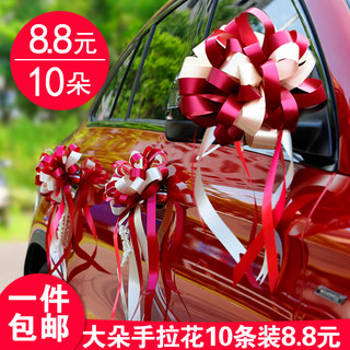Wedding wedding wedding wedding room laywear wedding car decoration supplies pull flower team ribbon set flower Daquan car