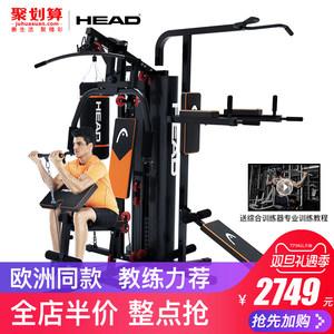 奥地利HEAD海德 大型三人站 综合训练器 健身房家用 运动多功能