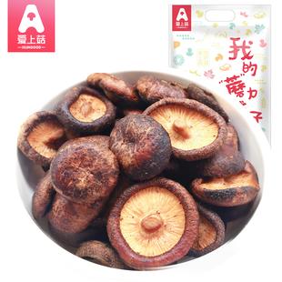 网红零食爱上菇香菇脆干120g