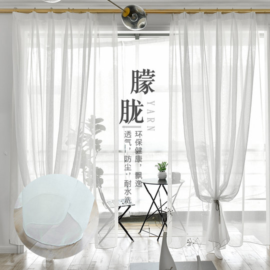 Curtain gauze cloth white gauze thin window screen fabric finished product special clearance white sand bay window balcony yarn bedroom shade