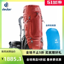 Germany's Dortmund Deuter imported men's shoulder bag Long March mountaineering bag outdoor large-capacity waterproof walking backpack