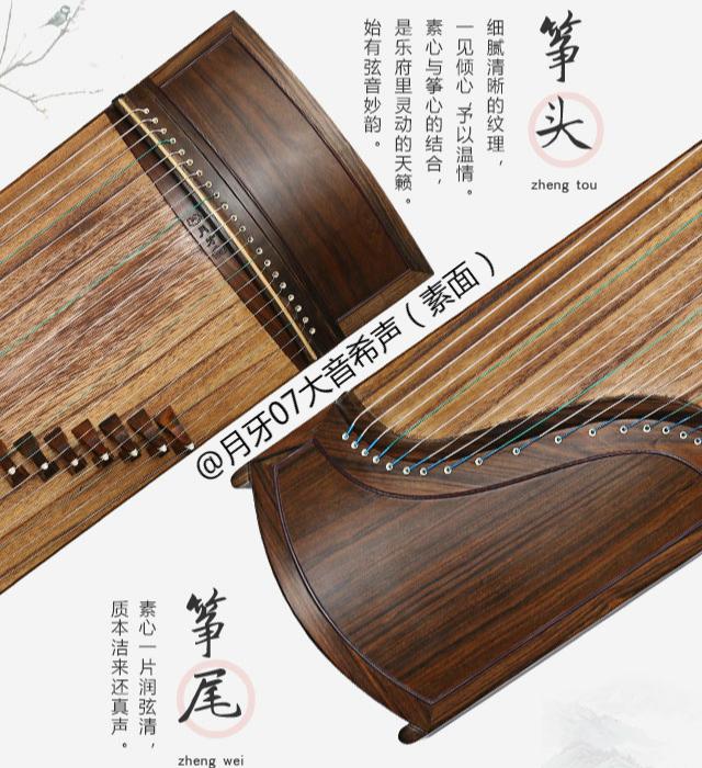 中国十大古筝品牌