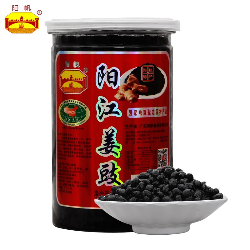 广东特产自制原味豆豉350g(阳帆)