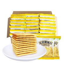 【金语】无蔗糖苏打饼干20包560g