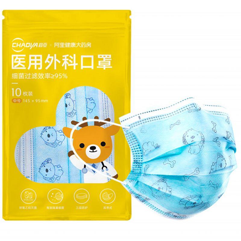 【阿里大药房】超亚医用外科儿童口罩50只